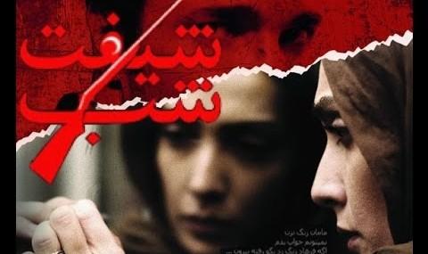 نمایش فیلم شیفت شب در انسینو (با نیکی کریمی در مراسم افتتاح)
