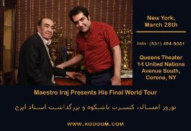 CANCELED: Honoring Maestro Iraj in New York featuring Ehsan Fadaie