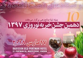 دهمین جشن بزرگ شاد نوروزی خیریه صالح ...