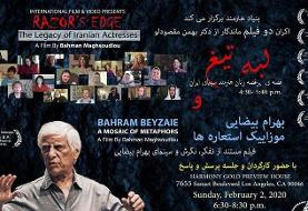 دو فیلم: لبه تیغ و موزاییک استعاره از دکتر بهمن مقصودلو