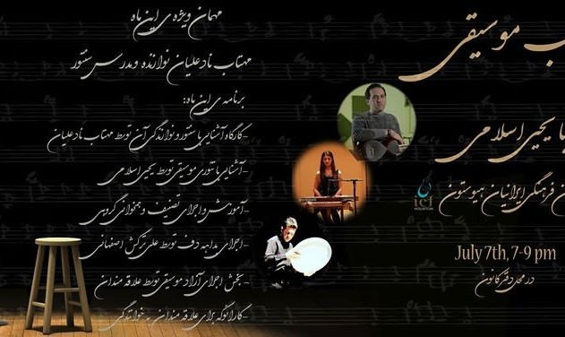 Night of Music with Yahya Islami, Iranian Cultural Center of Houston