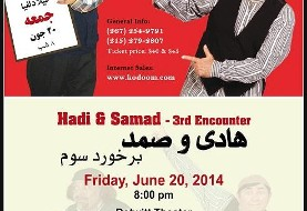 Hadi & Samad ۳rd Encounter