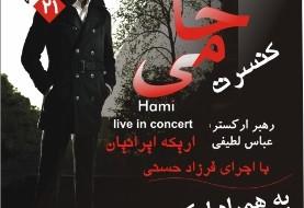 كنسرت حميد حامي در تهران