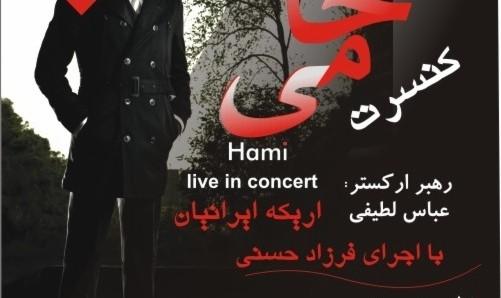 Hamid Hami Concert in Tehran