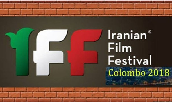 Iran Film Festival 2018