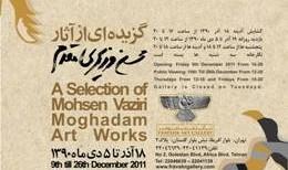 نمایشگاه گزیده ای از آثار محسن وزیری مقدم