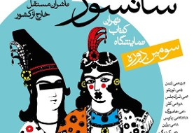 ۳rd Tehran Book Fair