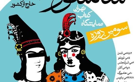 نمایشگاه کتاب تهران، بدون سانسور