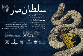 The Snake King, Play in Persian by Bahram Beyzaie