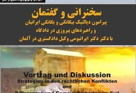 دکتر دکتر ایرانبومی: دیالکتیک بیگانگی و یگانگی ایرانیان و راهبردهای پیروزی در دادگاه