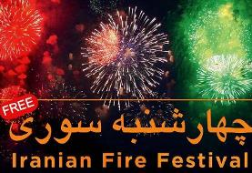 Iranian Fire Festival (۱۵th Annual Event)