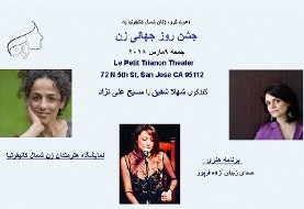 International Women's Day: Music, Reception and Conversation with Massih Alinejad