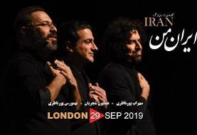 کنسرت ایران من: همایون شجریان، تهمورث و سهراب پور ناظری در لندن