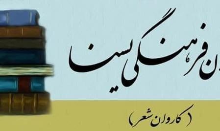 کاروان شعر نوروزی - ۱۳۹۶