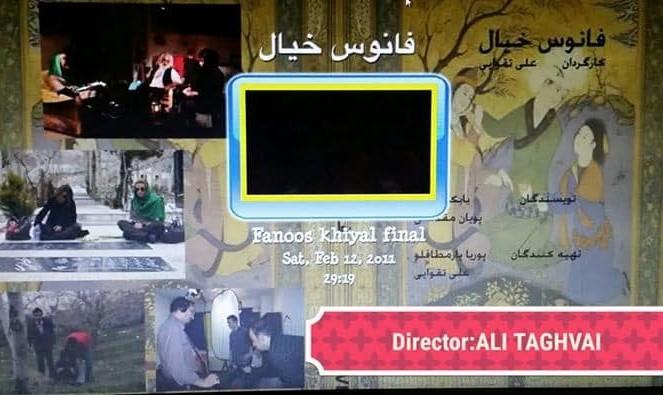 نمایش فیلم علی تقوایی  فانوس خیال  و گپ و گفتگویی با آقای علی تقوایی