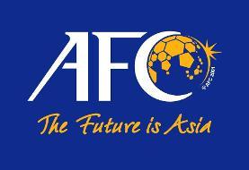 حذف نام ایران از سایت AFC!