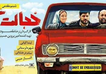 نمایش فیلم کمدی پر فروش