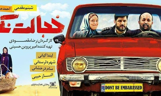 نمایش فیلم کمدی پر فروش خجالت نکش! با هنرنمایی احمد مهرانفر، شبنم مقدمی، لیندا کیانی