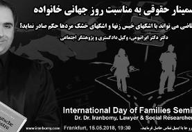 سخنرانی و گفتمان با دکتر دکترایرانبومی: سمینار حقوقی به مناسبت روز جهانی خانواده