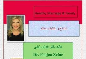 سمینار ازدواج و خانواده سالم با فوژان زین