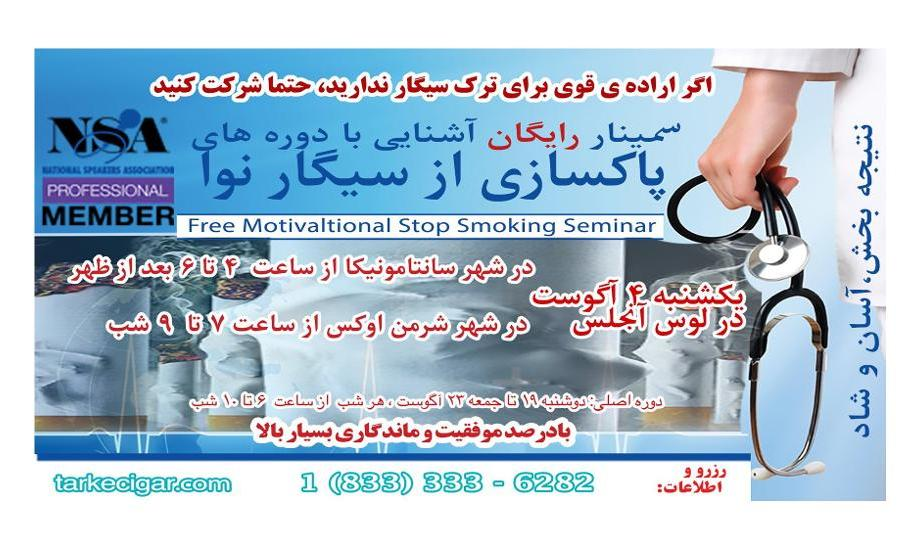 Nava Free Motivational Stop Smoking Seminar (In Farsi)