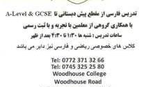 Hadaf Persian School: Farsi classes