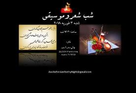 Austin Persian Poetry Night