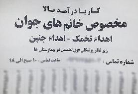 اهدای تخمک سبزهرو و بانمک از تهران! بازار مکاره