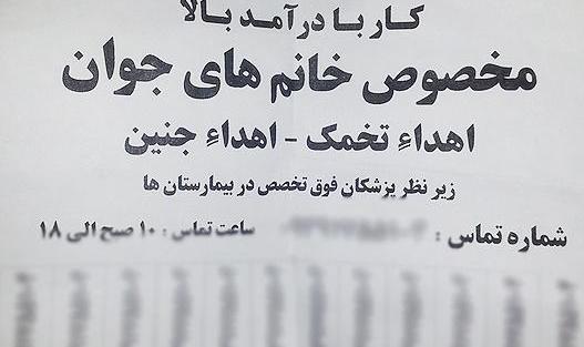 """اهدای تخمک سبزهرو و بانمک از تهران! بازار مکاره """"رحم ..."""