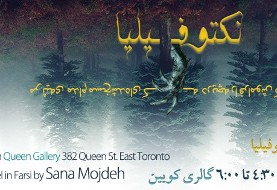 Sana Mojdeh Book Launch: Nyctophilia NOVEL IN FARSI