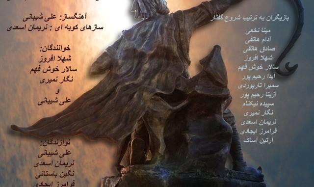 نمایش آرش کمانگیر بر اساس سروده سیاوش کسرایی و کارگردانی صادق هاتفی
