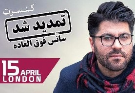 Hamed Homayoun live in London (Extra show)