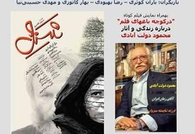 Free Screening of Iranian Movie