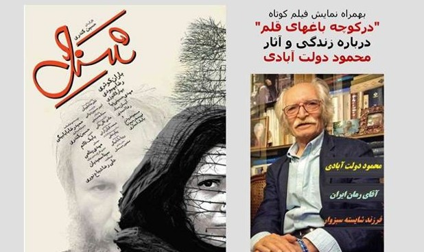 نمایش فیلم ایرانی شنل با هنرنمایی باران کوثری