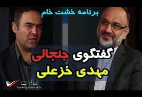ویدیوی گفتگوهای بی پرده جنجالی ابطحی، خزعلی و گنجی در مورد اسرار، احمدینژاد، خلخالی، قالیباف، کودتا و ...