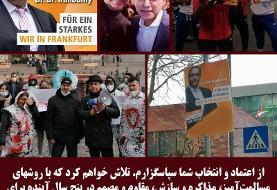 برای اولین بار یک حقوقدان مستقل ایرانی مدافع حقوق مهاجرین، برنده انتخابات مجلس مهاجران شهر فرانکفورت شد