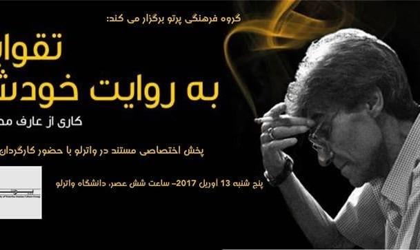 نمایش فیلم تقوایی به روایت خودش با حضور کارگردان؛عارف محمدی