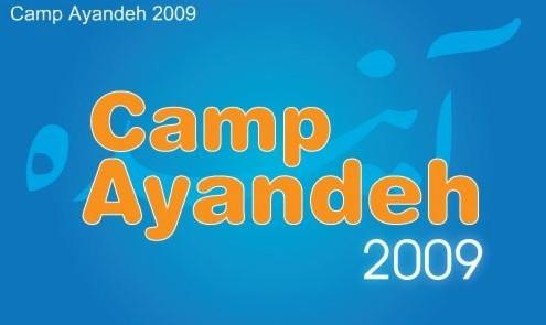 کمپ آینده ۲۰۰۹ برای دانش آموزان دبیرستانی ایرانی-آمریکایی