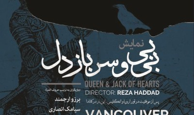 Queen and Jack of Hearts: Persian Comedy Play
