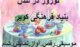 جشن نوروزی: رقص، موسیقی، آواز، حاجی فیروز،شام ایرانی