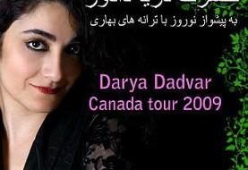 کنسرت دریا دادور در اتاوا کانادا در روز جهانی زن