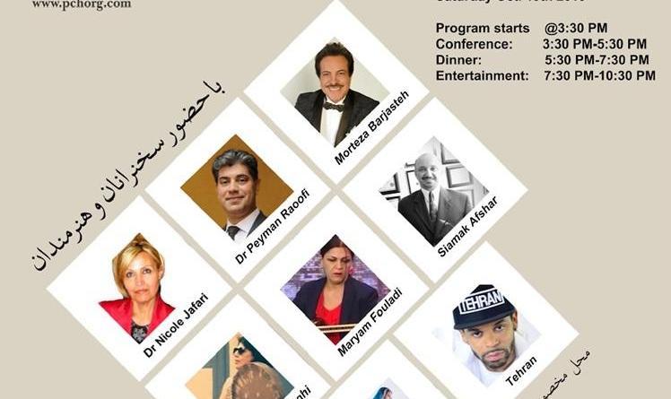 کنفرانس میراث فرهنگ فارسی