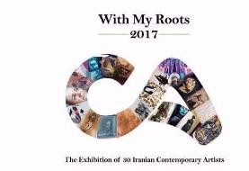نمايشگاه و فروش نقاشى و مجسمه های نفیس هنرمندان برجسته ايران: همراه با ريشه هاي من