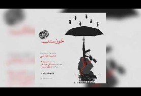 Mohsen Chavoshi unleashes against Iranian government with new song ...
