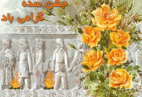 Sadeh Celebration with Parviz Nezami and Shahrokh Vafa