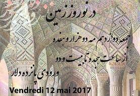 جشن فرهنگیِ «شب شیراز» در نوروززمین