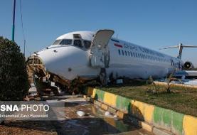 تصاویر: خروج هواپیمای مسافربری از باند فرودگاه ماهشهر