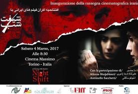 Rassegna Cinematografica Iraniana