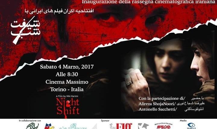 افتتاحیه اکران فیلم های ایرانی با فیلم شیفت شب