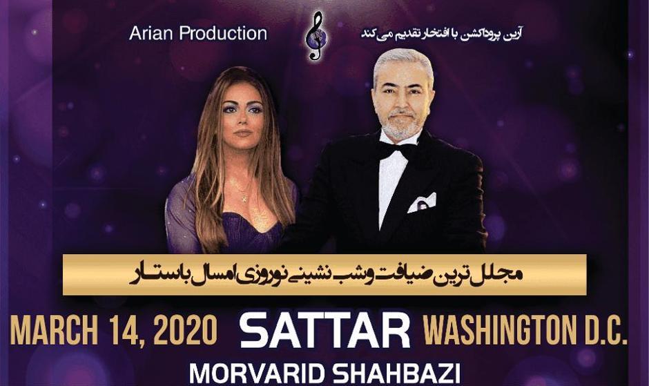 ضیافت مجلل نوروزی و شب نشینی با کنسرت ستار و هنرنمایی مروارید شهبازی